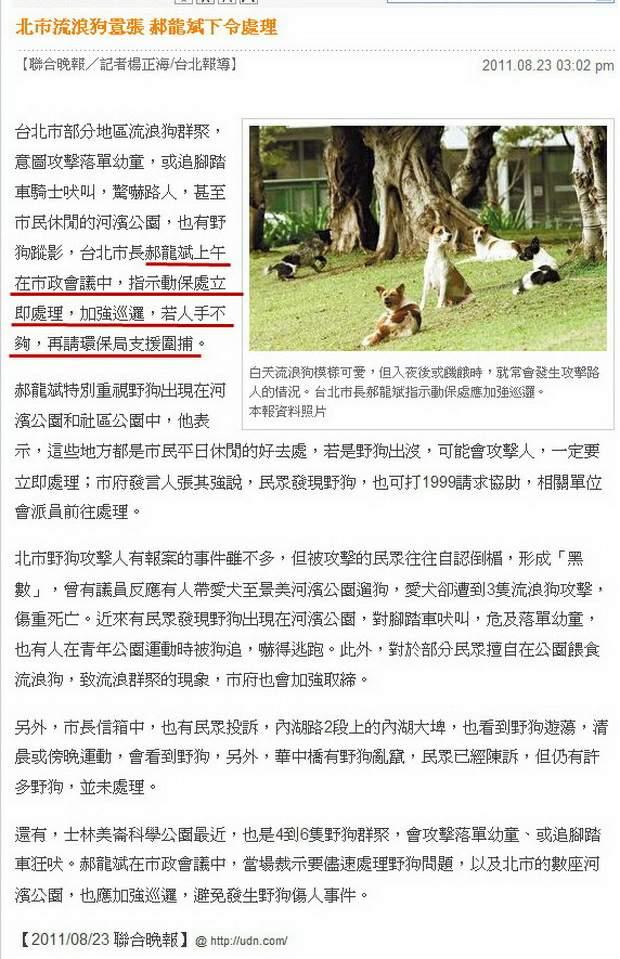 北市流浪狗囂張 郝龍斌下令處理 -2011.08.23.jpg