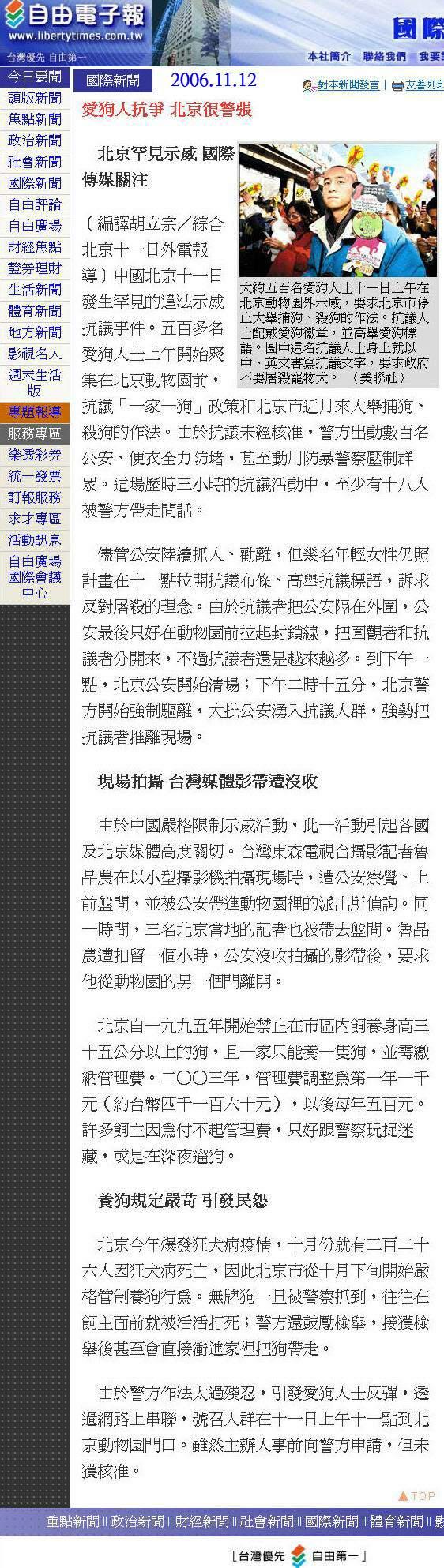 愛狗人抗爭 北京很緊張-2006.11.12.jpg