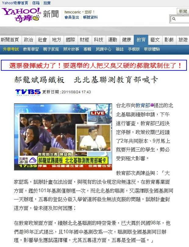 郝龍斌踢鐵板 北北基聯測教育部喊卡-2011.08.24.jpg