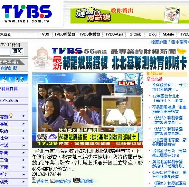 郝龍斌踢鐵板 北北基聯測教育部喊卡-2011.08.24-02.jpg