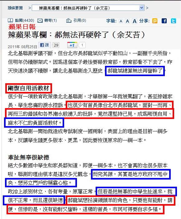 辣蘋果專欄:郝無法再硬幹了(余艾苔)-2011.08.25.jpg
