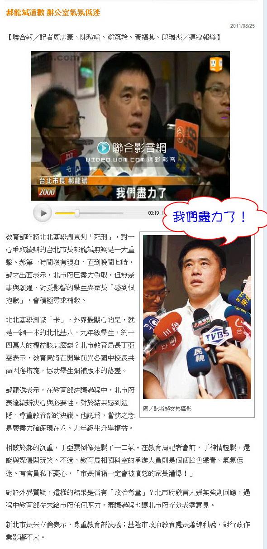 郝龍斌道歉 辦公室氣氛低迷-2011.08.25.jpg