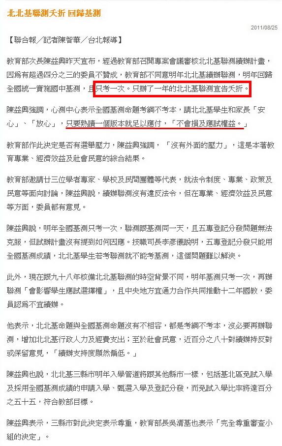 北北基聯測夭折 回歸基測-2011.08.25-01.jpg