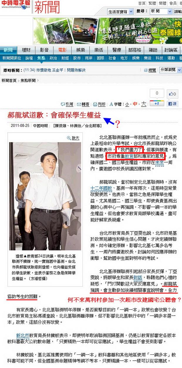 郝龍斌道歉:會確保學生權益-2011.08.25.jpg