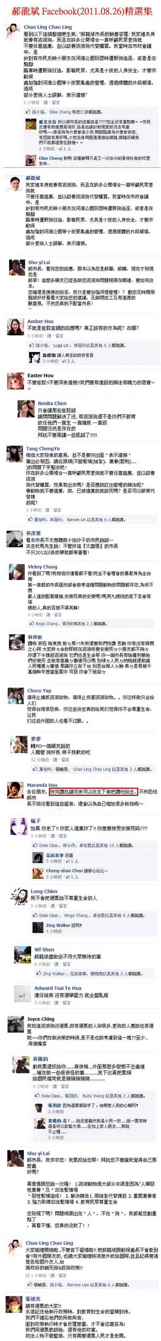 郝龍斌Facebook(2011.08.26)精選集-01.jpg