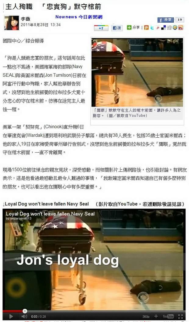 主人殉職 「忠實狗」默守棺前-2011.08.28.jpg