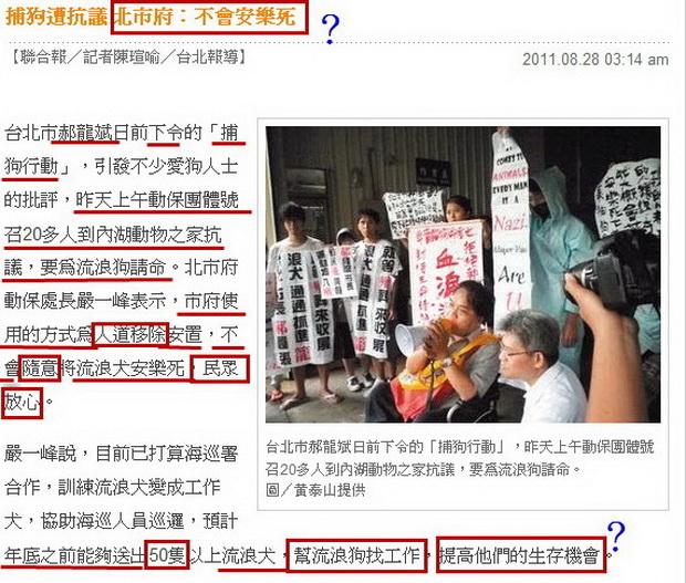 捕狗遭抗議 北市府:不會安樂死-2011.08.28-2.jpg