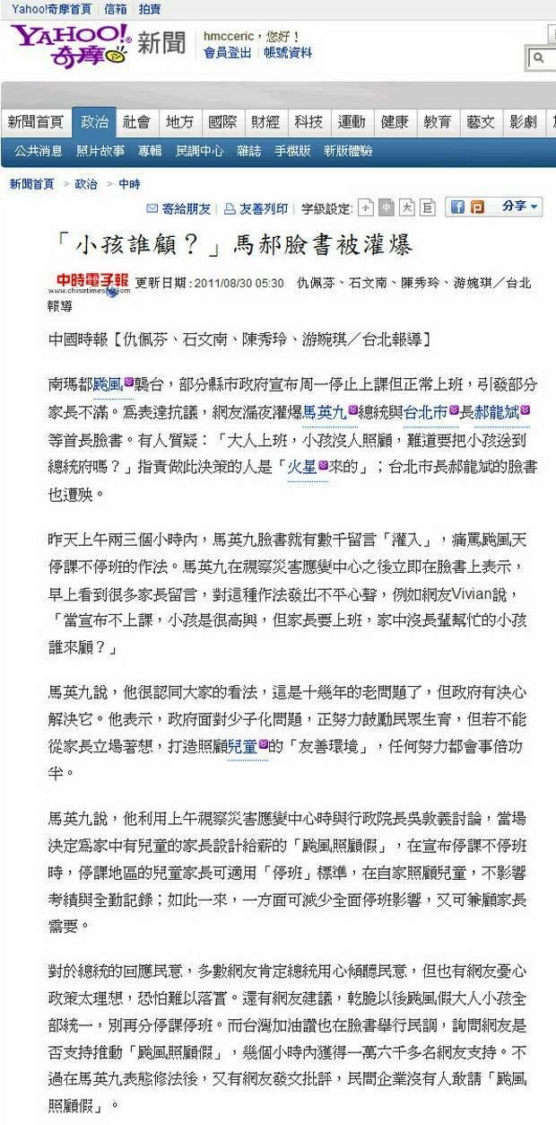 「小孩誰顧?」馬郝臉書被灌爆-2011.08.30.jpg
