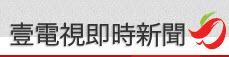壹雲視即時新聞.jpg