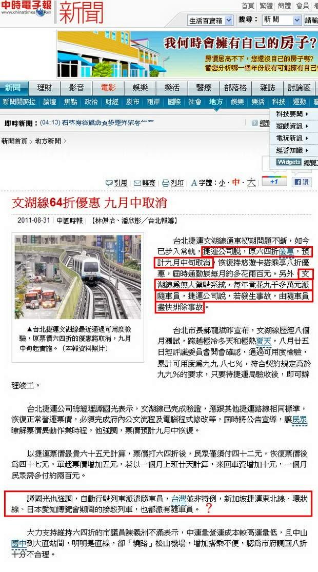 文湖線64折優惠 九月中取消-2011.08.31.jpg