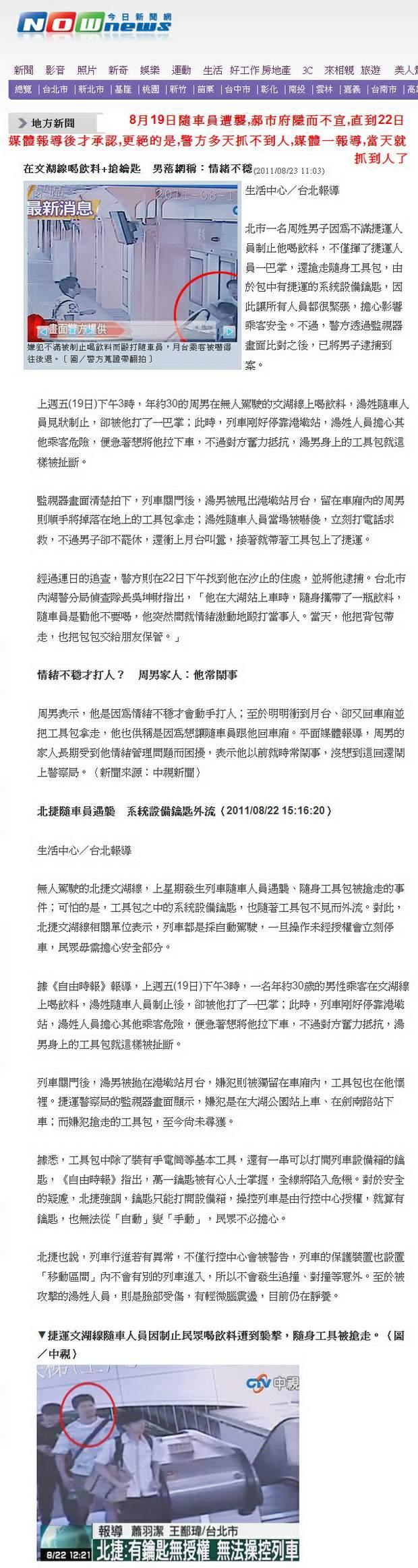 在文湖線喝飲料+搶鑰匙 男落網稱:情緒不穩-2011.08.23.jpg