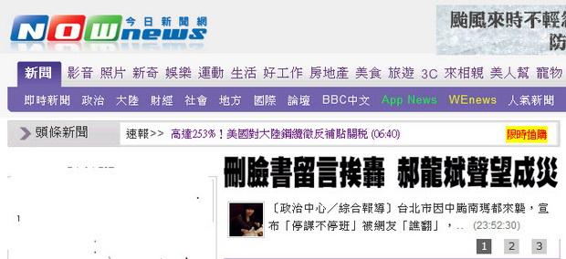 刪臉書留言被「譙翻」 郝龍斌聲望成災 -2011.08.31-02.jpg