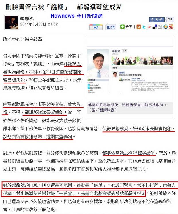 刪臉書留言被「譙翻」 郝龍斌聲望成災 -2011.08.31-01.jpg