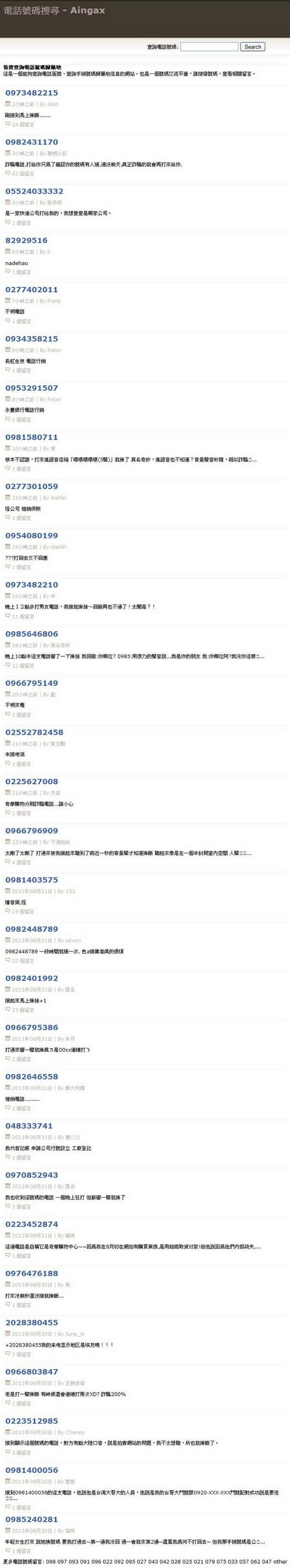 電話號碼搜尋-01.jpg