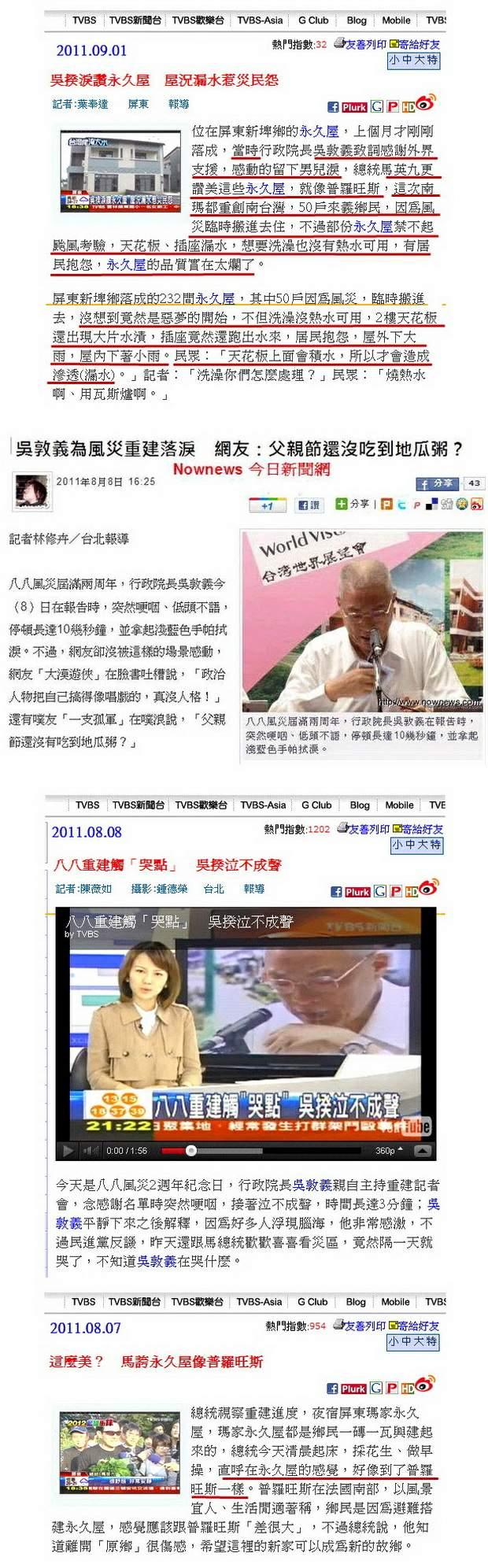 吳揆淚讚永久屋屋況漏水惹災民怨-2011.09.01-05.jpg