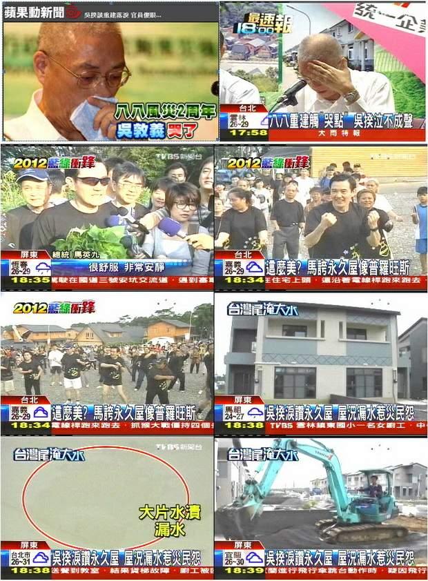 八八重建觸「哭點」 吳揆泣不成聲 -2011.08.08-03.jpg