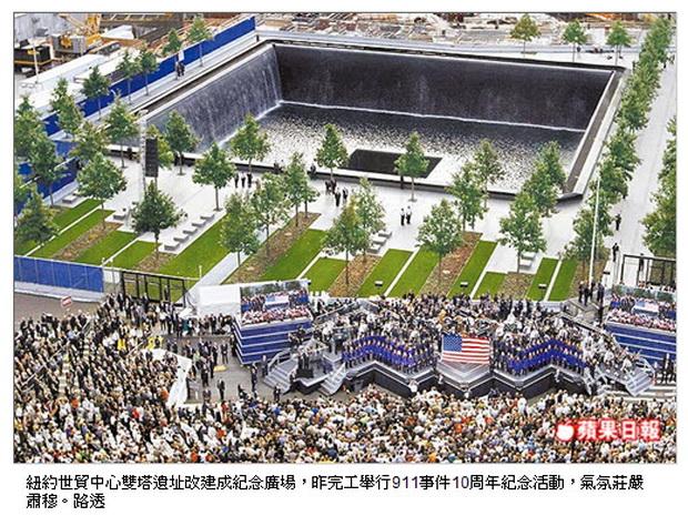 悼念911 家屬淚濕世貿遺址 「這是我們的珍珠港事變」-2011.09.12-05.jpg