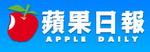 蘋果日報Logo-01.jpg