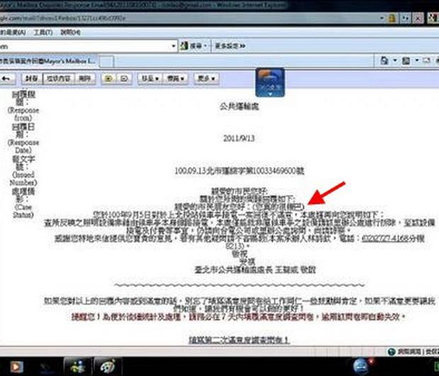 罵投訴民眾機巴 北市長信箱出包-2011.09.17-03.jpg