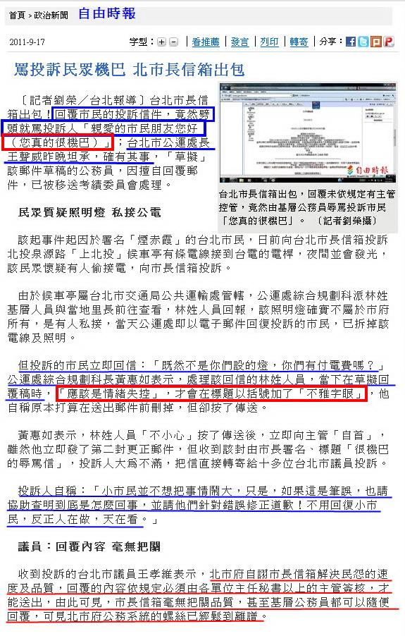 罵投訴民眾機巴 北市長信箱出包-2011.09.17-01-2.jpg