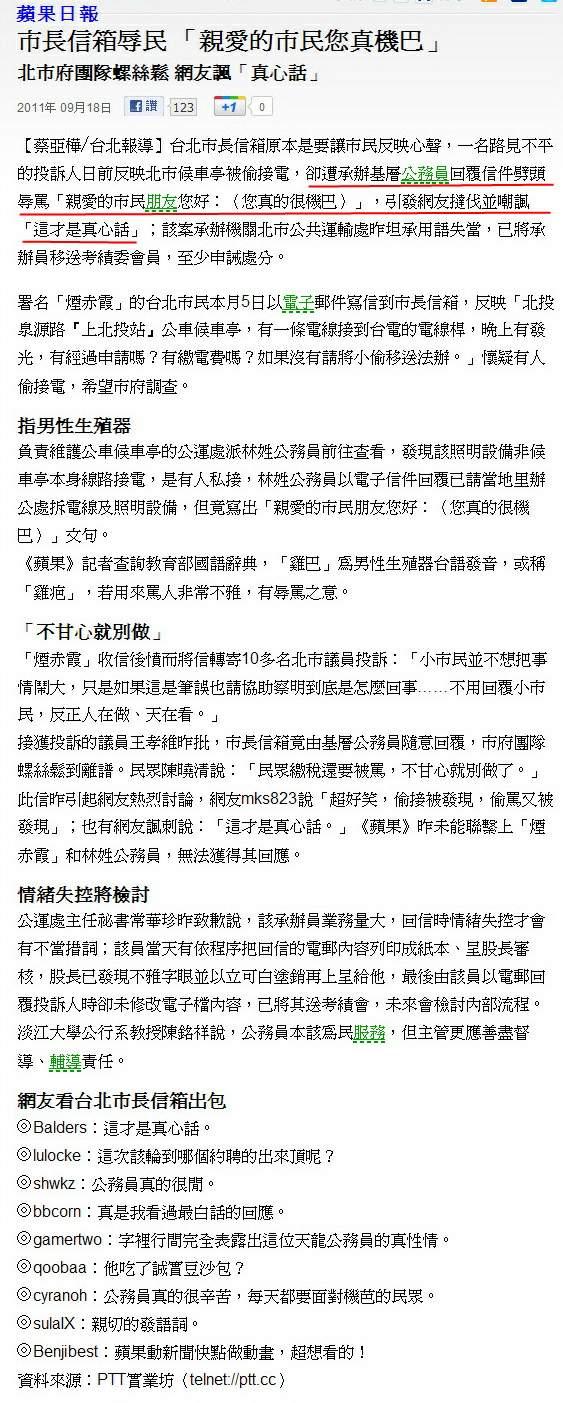 市長信箱辱民 「親愛的市民您真機巴」-2011.09.19-01.jpg