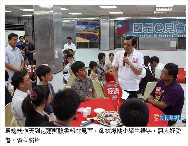 馬英九挑小學生錯字 綠批霸凌-2011.09.20-02.jpg