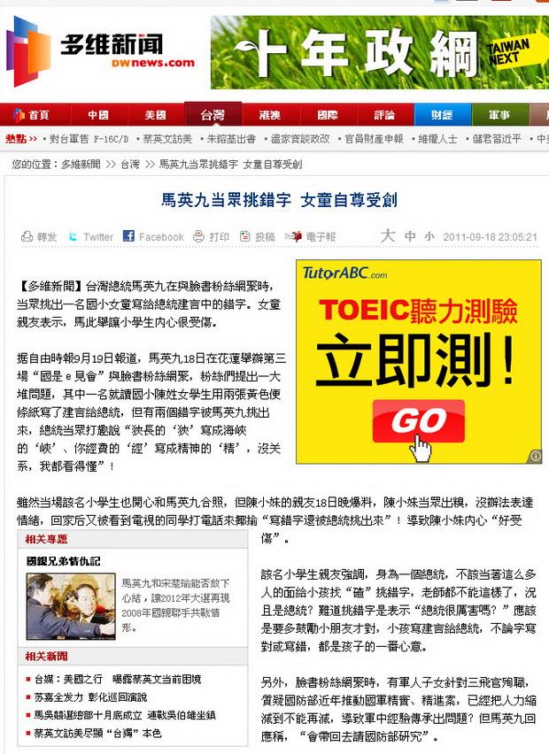 馬英九當眾挑錯字 女童自尊受傷-2011.09.18.jpg