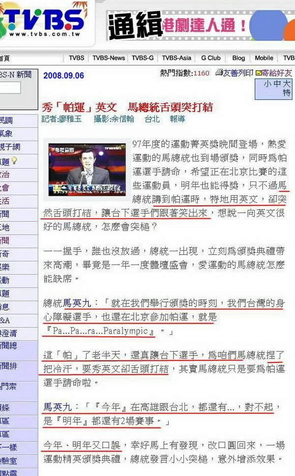 秀帕運英文 馬XX舌頭突打結-2008.09.07.jpg