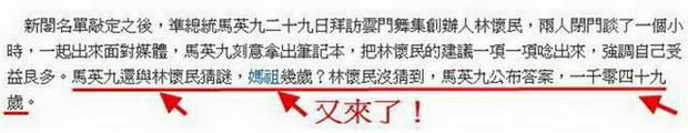 馬英九每到媽祖廟,必考信眾:「今年媽祖幾歲了?」 -2008.02.09-03.jpg