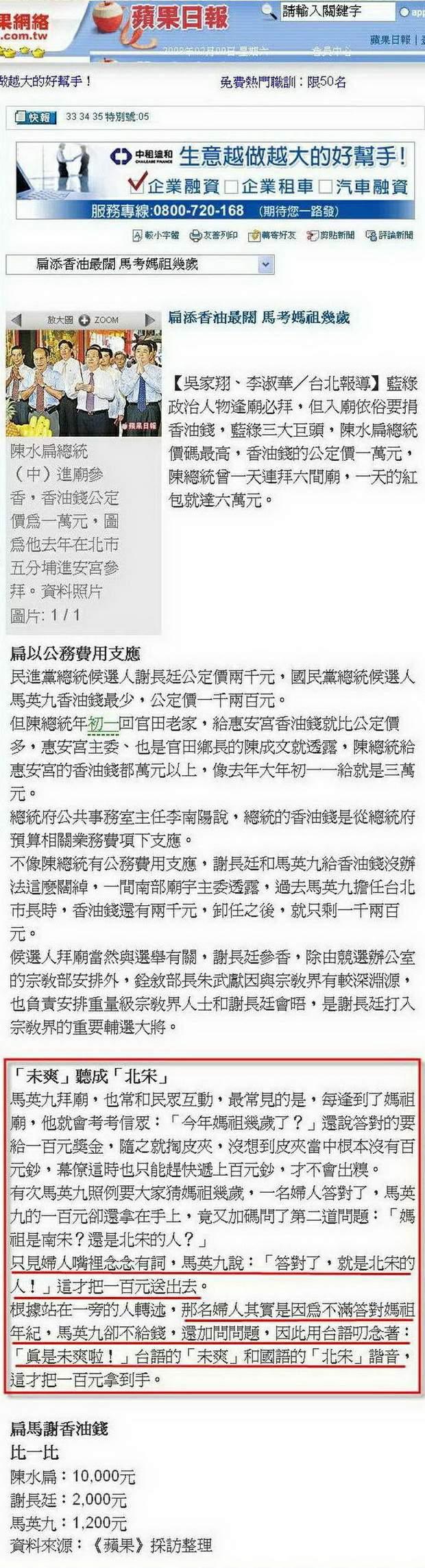 馬英九每到媽祖廟,必考信眾:「今年媽祖幾歲了?」 -2008.02.09-02.jpg