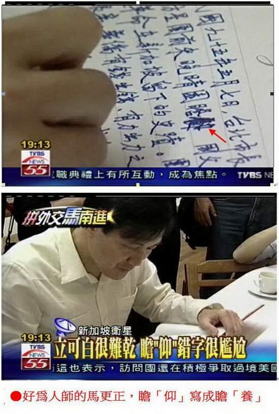 馬英九寫錯字 瞻「仰」寫成瞻「養」 -2006.05.07-04.jpg