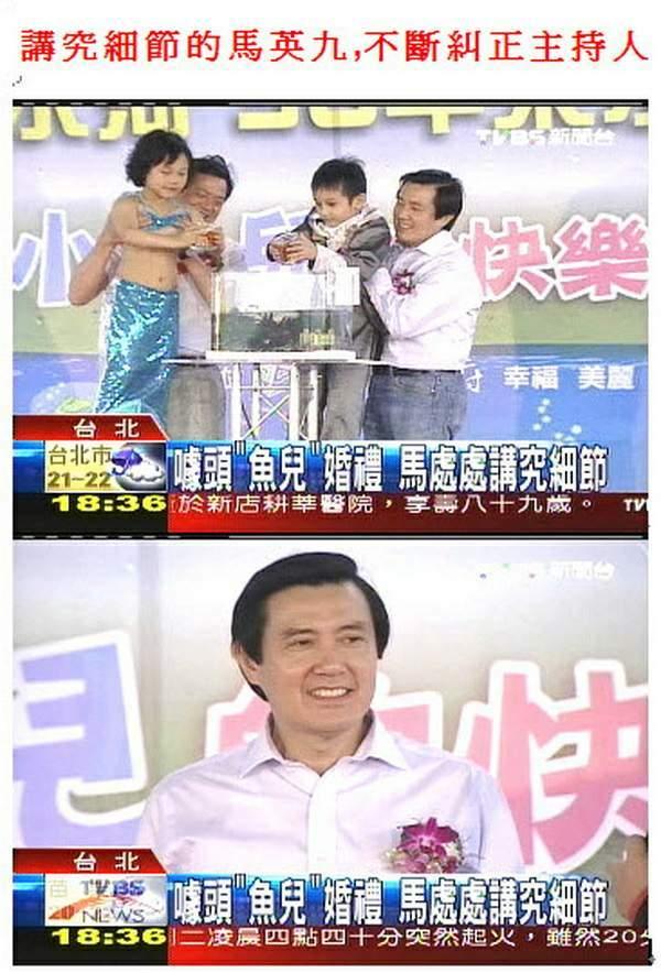 新人是魚不是人 馬英九另類證婚 -2008.04.29-03.jpg