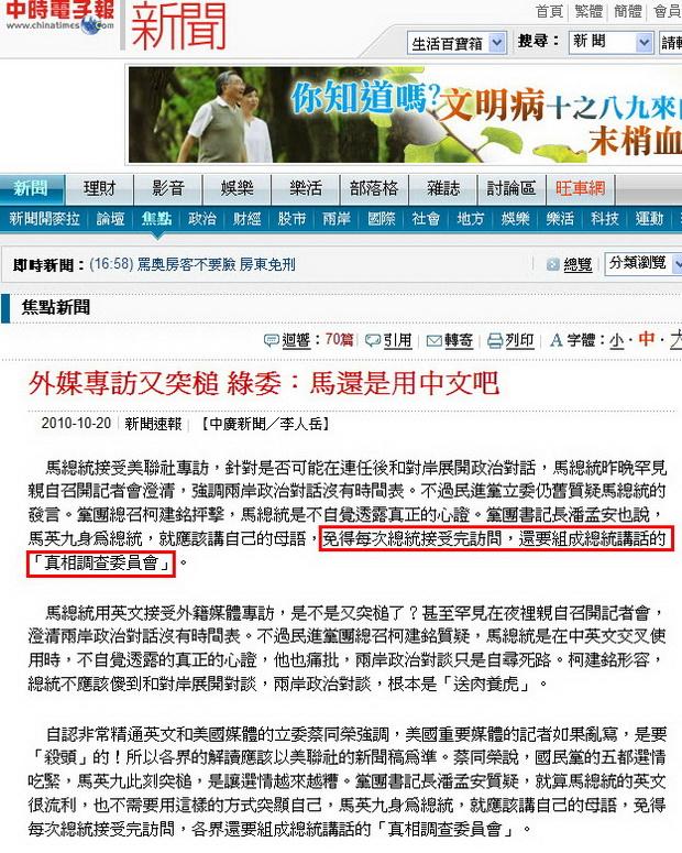 外媒專訪又突槌 綠委:馬還是用中文吧-2010.10.20.jpg