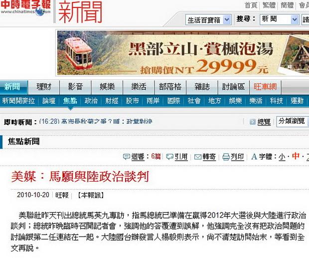 美媒:馬願與陸政治談判-2010.10.20.jpg