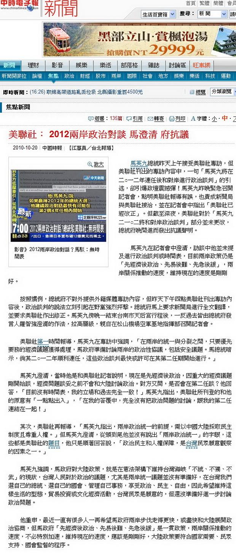 美聯社: 2012兩岸政治對談 馬澄清 府抗議-2010.10.20.jpg