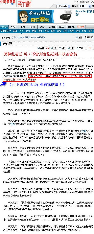 美聯社專訪 馬:不會刻意拖延兩岸政治會談-2010.10.20.jpg