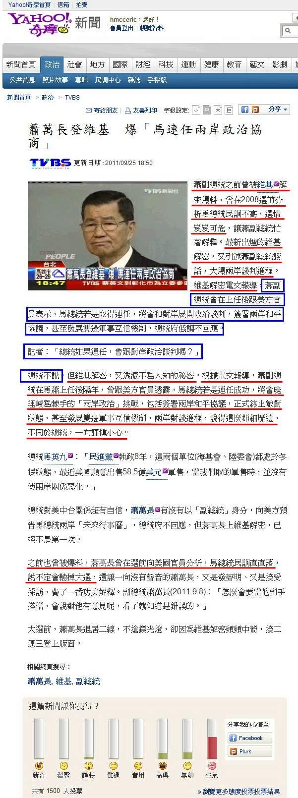 蕭萬長登維基 爆「馬連任兩岸政治協商」-2011.09.25.jpg