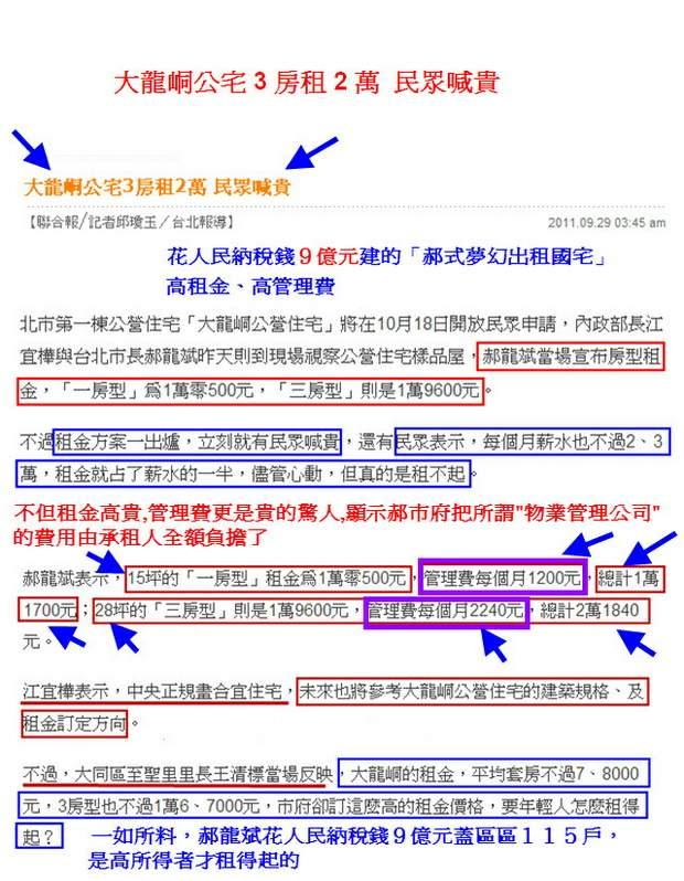 大龍峒國宅-2011.09.29-00.jpg