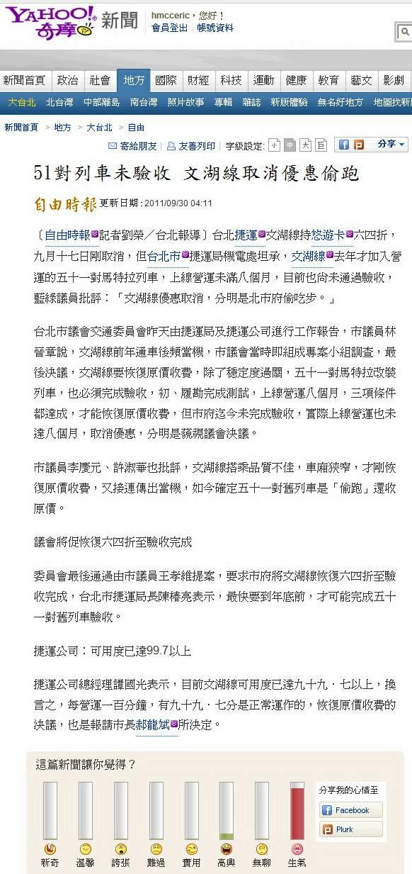 51對列車未驗收 文湖線取消優惠偷跑-2011.09.30.jpg
