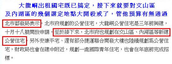 北市完成首座公營住宅 小帝寶協調換地未定-2011.09.30-2.jpg