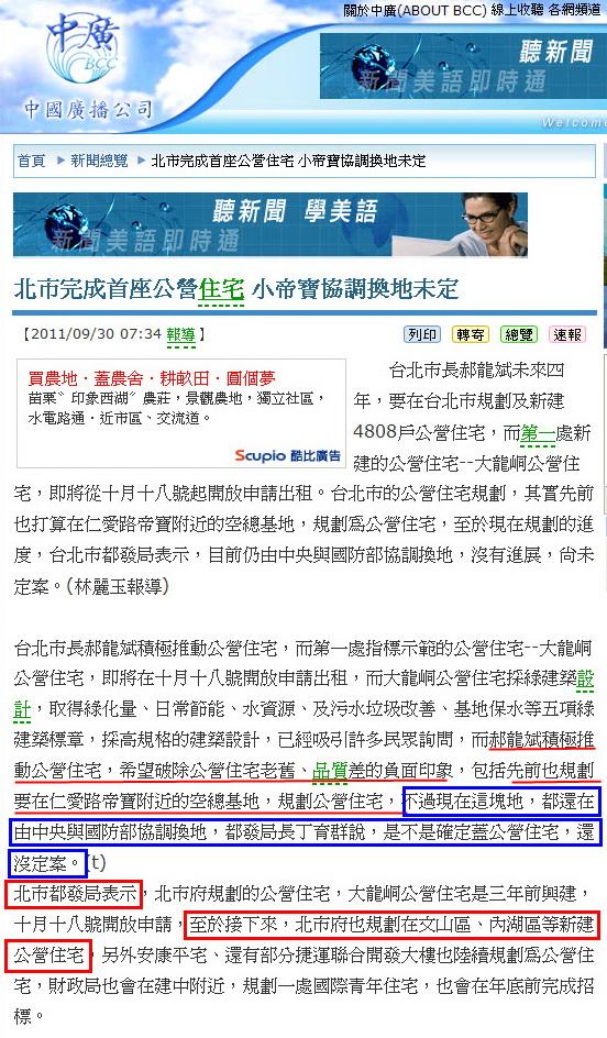 北市完成首座公營住宅 小帝寶協調換地未定-2011.09.30.jpg