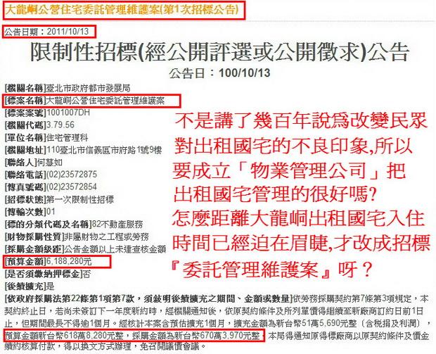 大龍峒公營住宅委託管理維護案(第1次招標公告)-2011.10.13-2.jpg
