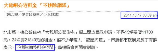 大龍峒公宅租金 「不排除調降-2011.10.17-02.jpg