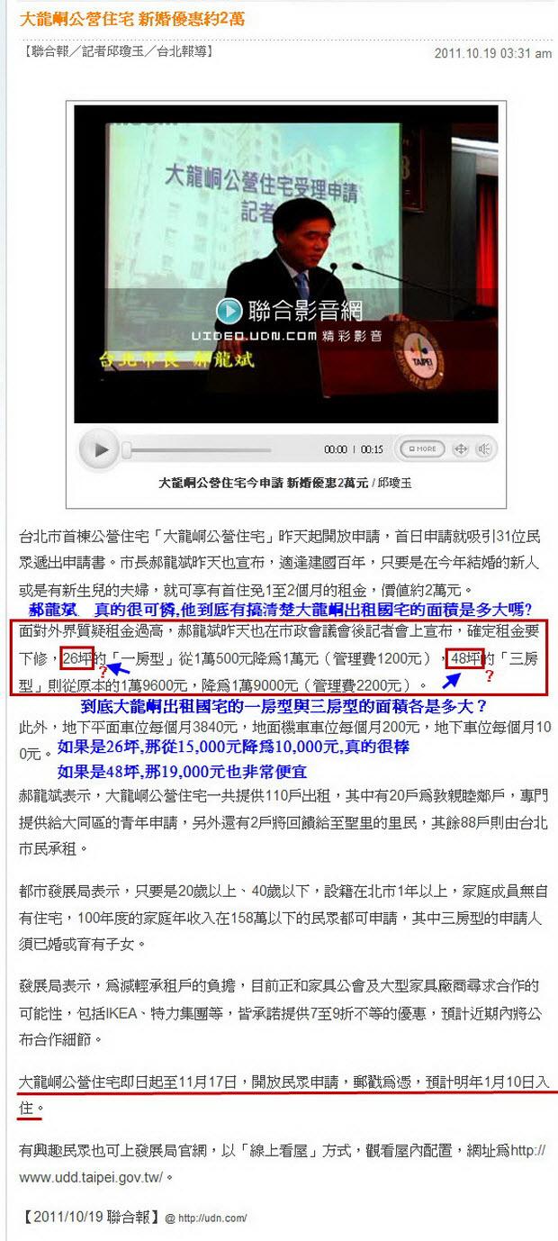 大龍峒公營住宅 新婚優惠約2萬-2011.10.19-02.jpg
