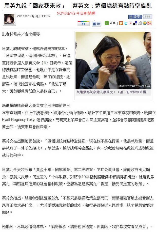 馬英九說「國家我來救」 蔡英文:這個總統有點時空錯亂 -2011.10.04-2.jpg