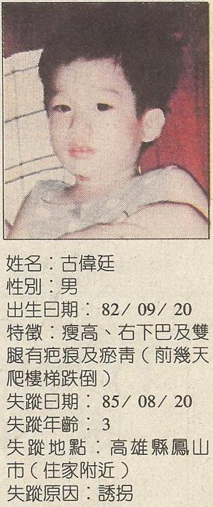 32-尋人-古偉廷-01.jpg