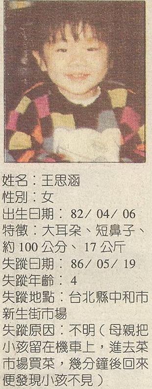 01-尋人-王思涵-01.jpg