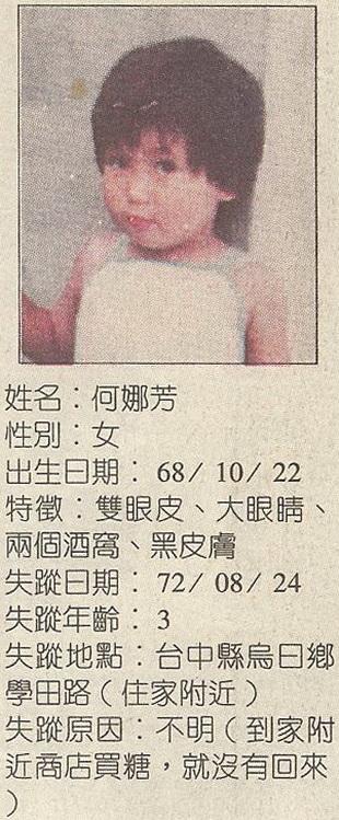 03-尋人-何娜芳-01.jpg