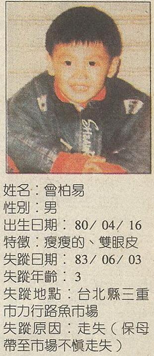 04-尋人-曾柏易-01.jpg