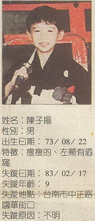 05-尋人-陳子揚-01.jpg